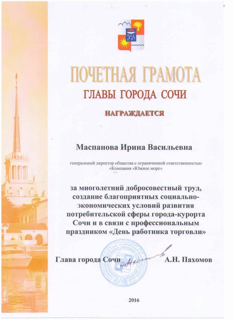 награда  маспанова1