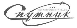 Сочинский Оздоровительный Комплекс «Спутник»