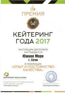кейтеринг года 2017-1