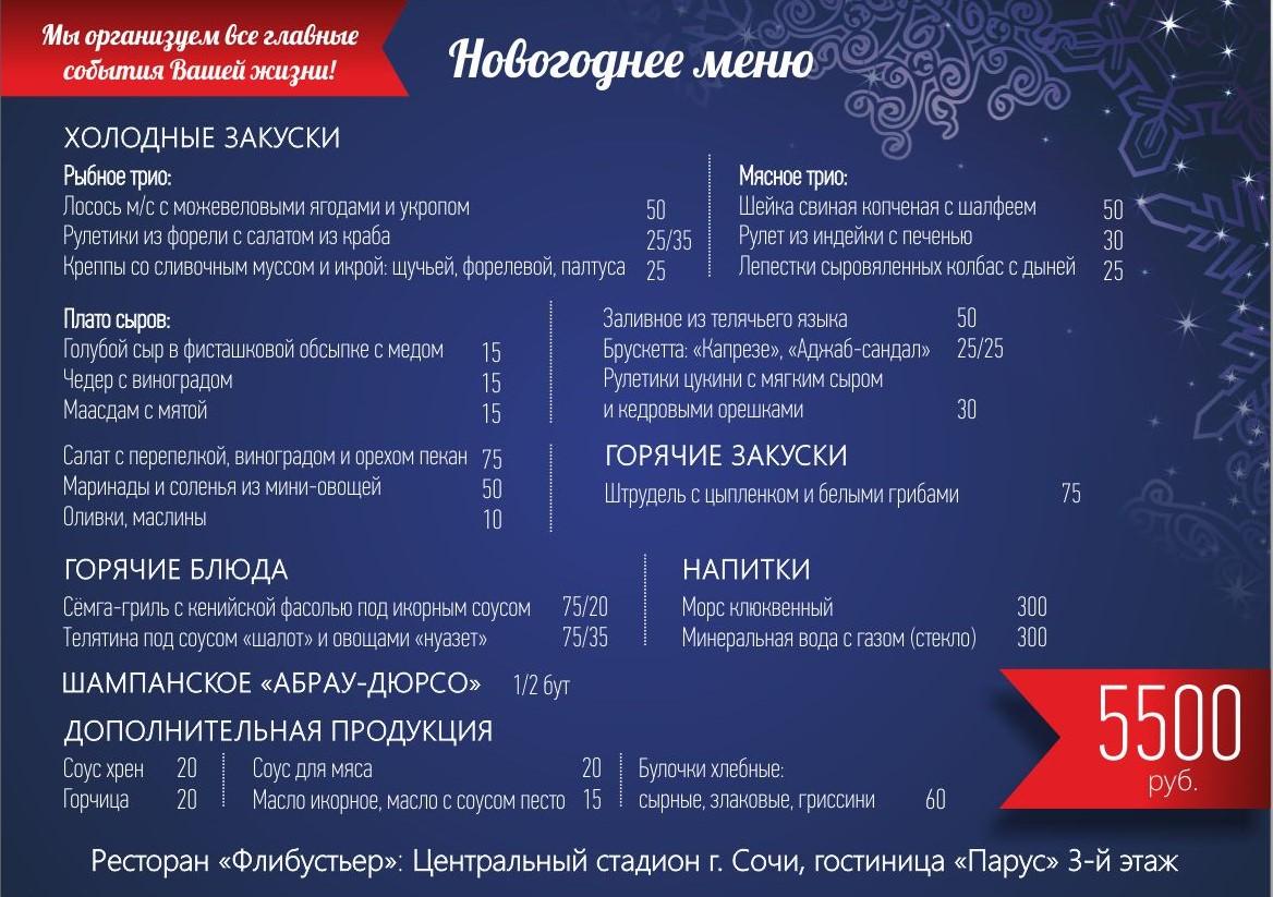 новогодняя ночь меню1
